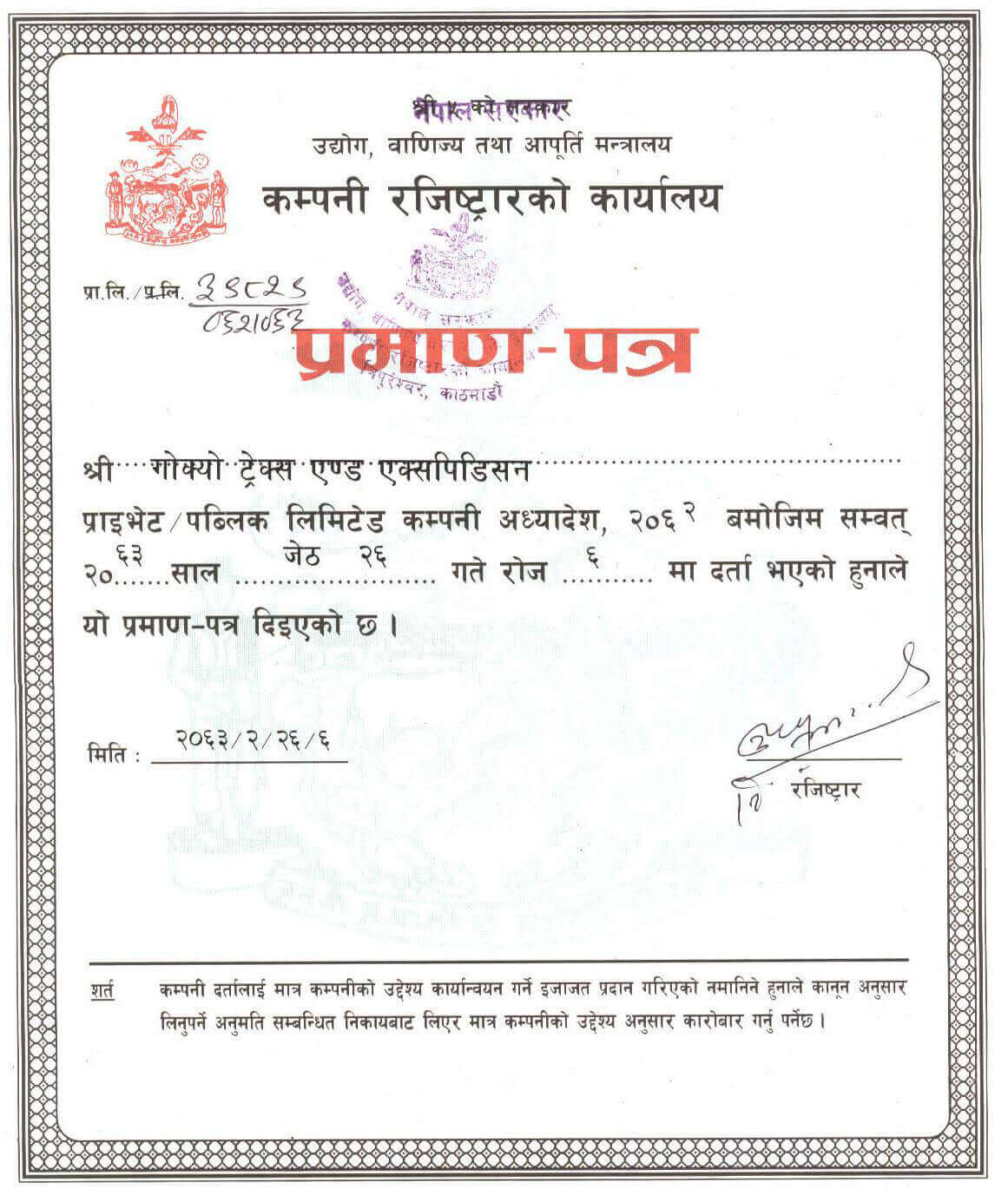 Company Certificates of Company Register